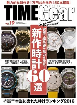 TIME Gear Vol.19