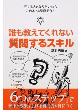 誰も教えてくれない質問するスキル デキる人になりたいならこの本から見直そう!