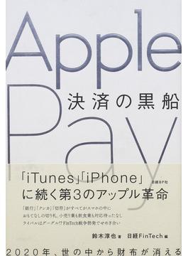 決済の黒船Apple Pay