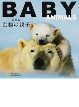 動物の親子 復刻版