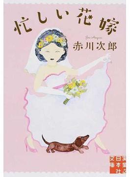 忙しい花嫁(実業之日本社文庫)