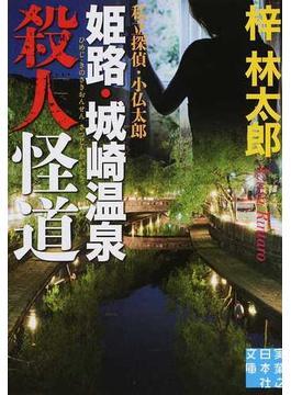 姫路・城崎温泉殺人怪道(実業之日本社文庫)