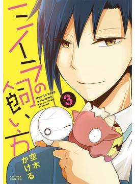 ミイラの飼い方 3【フルカラー】(comico BOOKS)