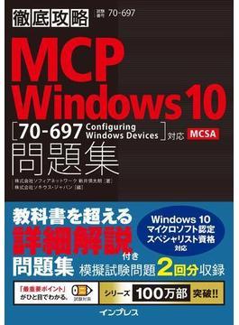徹底攻略MCP問題集 Windows 10[70-697:Configuring Windows Devices]対応(徹底攻略)