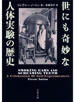 世にも奇妙な人体実験の歴史(文春文庫)