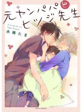 元ヤンパパ と ヒツジ先生【電子特典付き】(フルールコミックス)