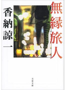無縁旅人(文春文庫)