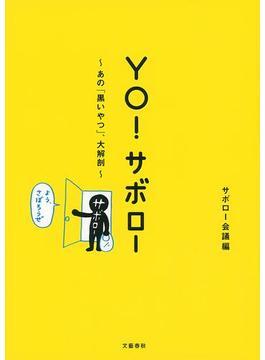 YO! サボロー あの「黒いやつ」、大解剖(文春e-book)
