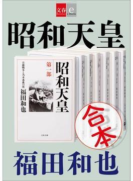 合本 昭和天皇【文春e-Books】(文春e-book)