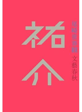 祐介(文春e-book)