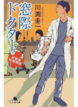 窓際ドクター(幻冬舎文庫)