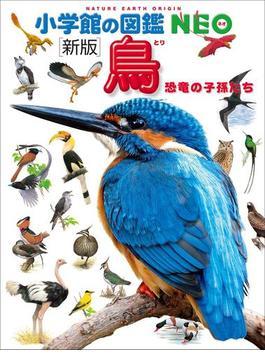小学館の図鑑NEO〔新版〕鳥(小学館の図鑑NEO)