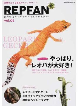 REP FAN エキゾチックアニマルと仲よく暮らすための本 vol.02 やっぱりレオパが大好き!人工フードナビゲート(サクラムック)