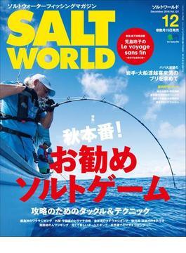 SALT WORLD 2016年12月号 Vol.121