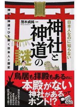 日本人なのに知らない神社と神道の謎 神社と神道でひも解く日本人と歴史(じっぴコンパクト新書)