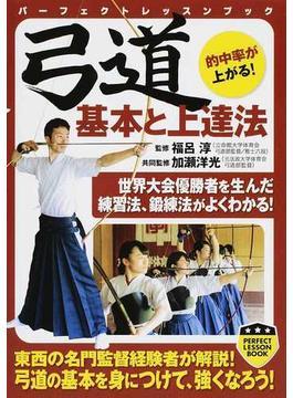 弓道基本と上達法(PERFECT LESSON BOOK)