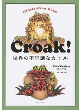 Croak! 世界の不思議なカエル Illustration Book