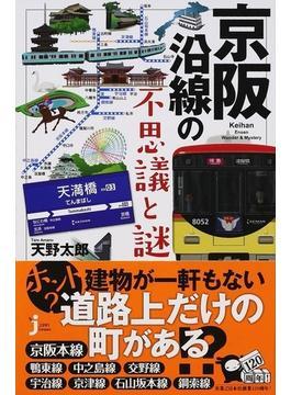 京阪沿線の不思議と謎(じっぴコンパクト新書)