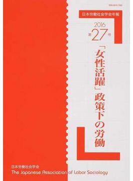 日本労働社会学会年報 第27号(2016) 「女性活躍」政策下の労働
