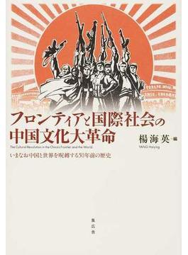フロンティアと国際社会の中国文化大革命 いまなお中国と世界を呪縛する50年前の歴史