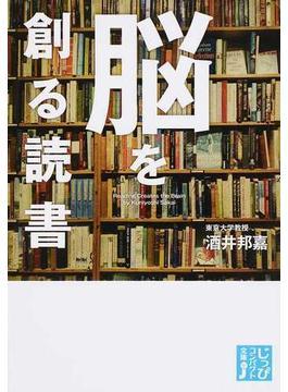 脳を創る読書