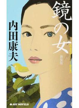 鏡の女 新装版(ジョイ・ノベルス)