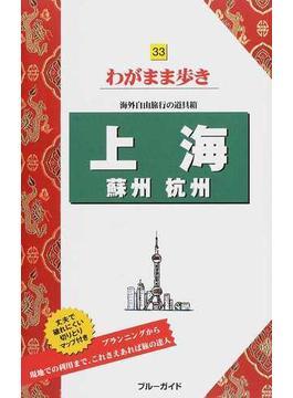 上海 蘇州 杭州 第7版