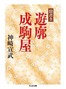 聞書き遊廓成駒屋(ちくま文庫)