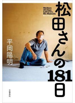 松田さんの181日(文春e-book)