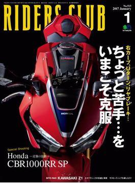 RIDERS CLUB No.513 2017年1月号