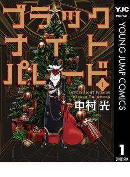 ブラックナイトパレード 1(ヤングジャンプコミックスDIGITAL)