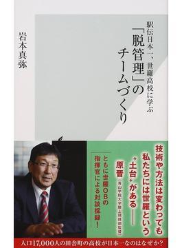 駅伝日本一、世羅高校に学ぶ「脱管理」のチームづくり(光文社新書)