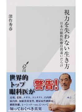 視力を失わない生き方 日本の眼科医療は間違いだらけ(光文社新書)