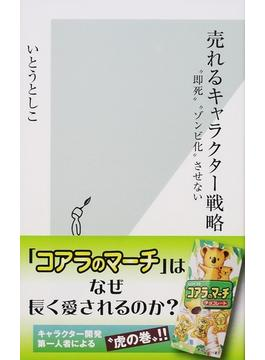 """売れるキャラクター戦略 """"即死""""""""ゾンビ化""""させない(光文社新書)"""