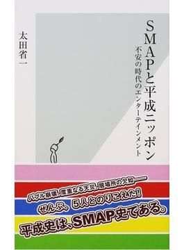 SMAPと平成ニッポン 不安の時代のエンターテインメント(光文社新書)