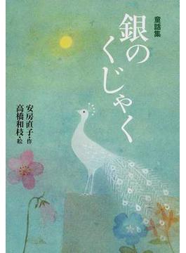 銀のくじゃく 童話集(偕成社文庫)
