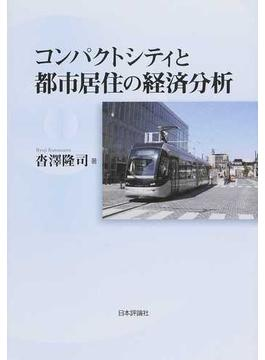 コンパクトシティと都市居住の経済分析