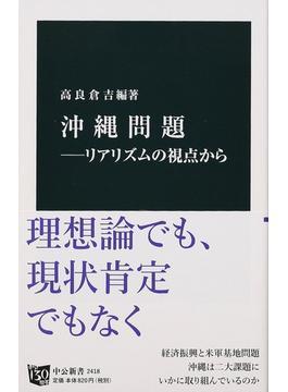 沖縄問題 リアリズムの視点から(中公新書)