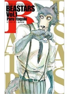 BEASTARS Vol.1 (少年チャンピオン・コミックス)(少年チャンピオン・コミックス)