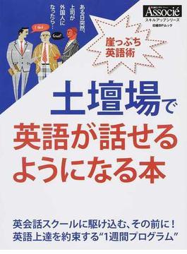 土壇場で英語が話せるようになる本 崖っぷち英語術(日経BPムック)