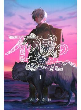 不滅のあなたへ 1 (講談社コミックスマガジン)(少年マガジンKC)