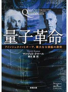 量子革命 アインシュタインとボーア、偉大なる頭脳の激突(新潮文庫)