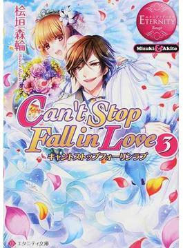 Can't Stop Fall in Love Mizuki & Akito 3(エタニティ文庫)