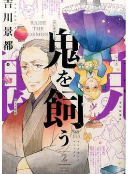 鬼を飼う 2 (コミック)(YKコミックス)