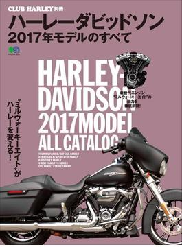 ハーレーダビッドソン 2017年モデルのすべて