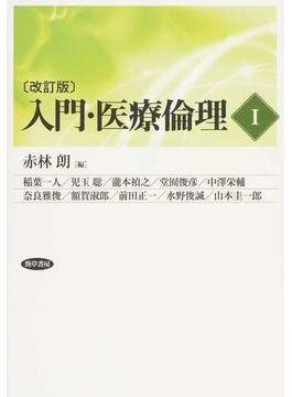 入門・医療倫理 改訂版 1