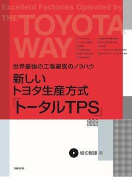 新しいトヨタ生産方式「トータルTPS」 世界最強の工場運営のノウハウ