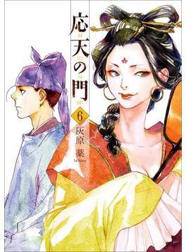 応天の門 6巻(バンチコミックス)
