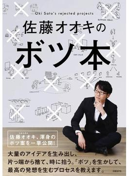 佐藤オオキのボツ本