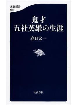 鬼才 五社英雄の生涯(文春新書)